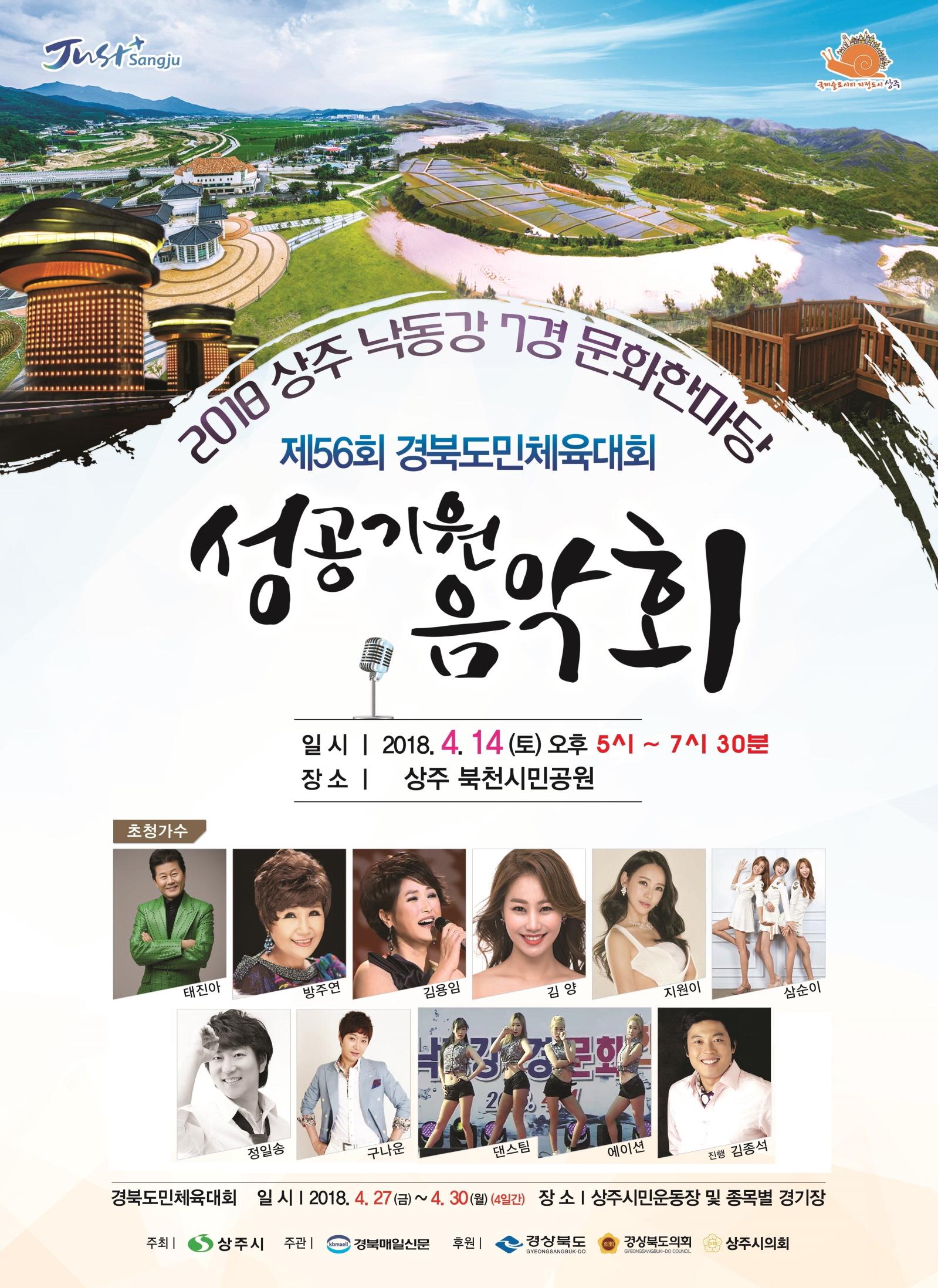 [문화예술과]『제56회 도민체전 성공기원 음악회』 개최.jpg