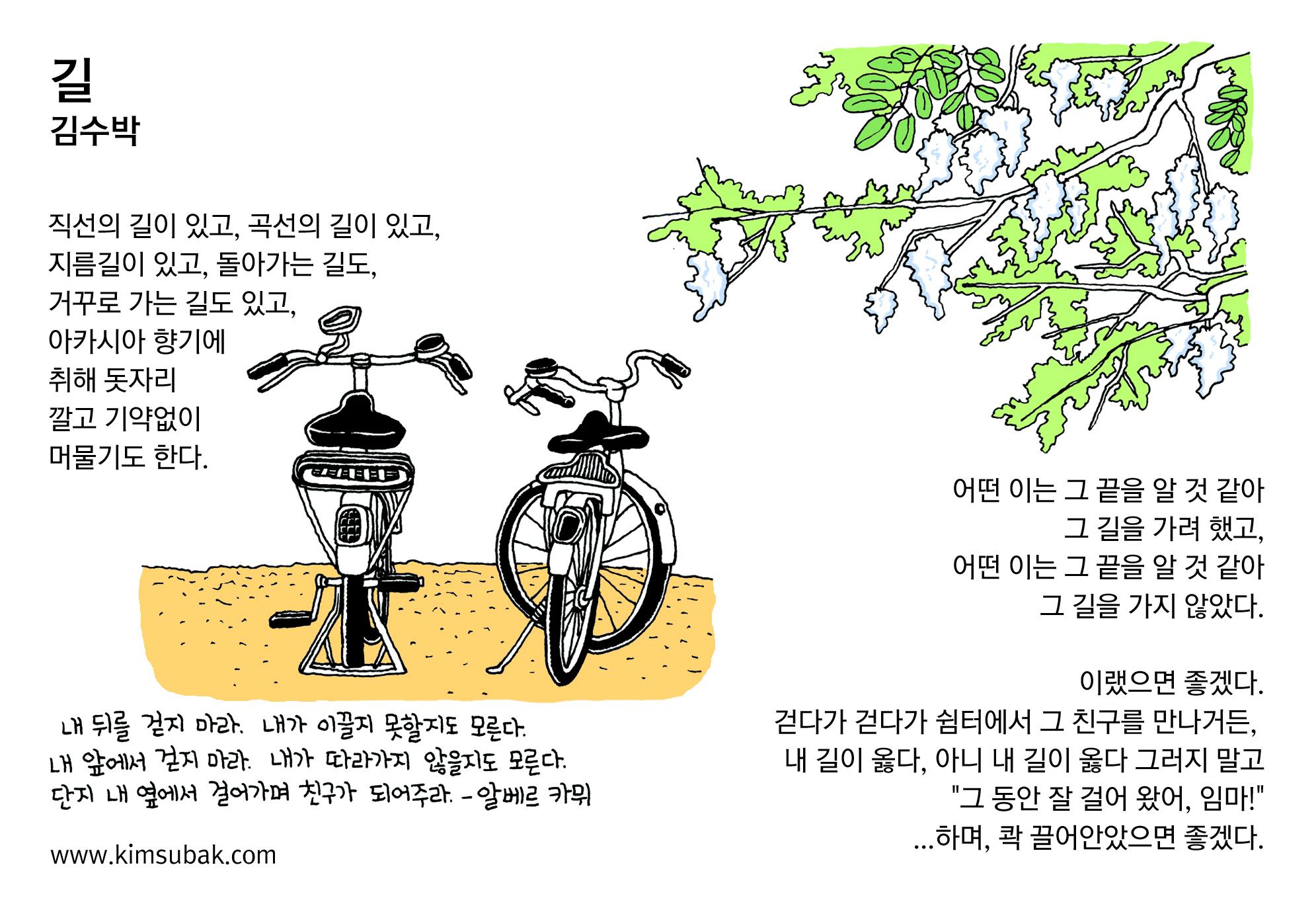 010.김수박-길.jpg
