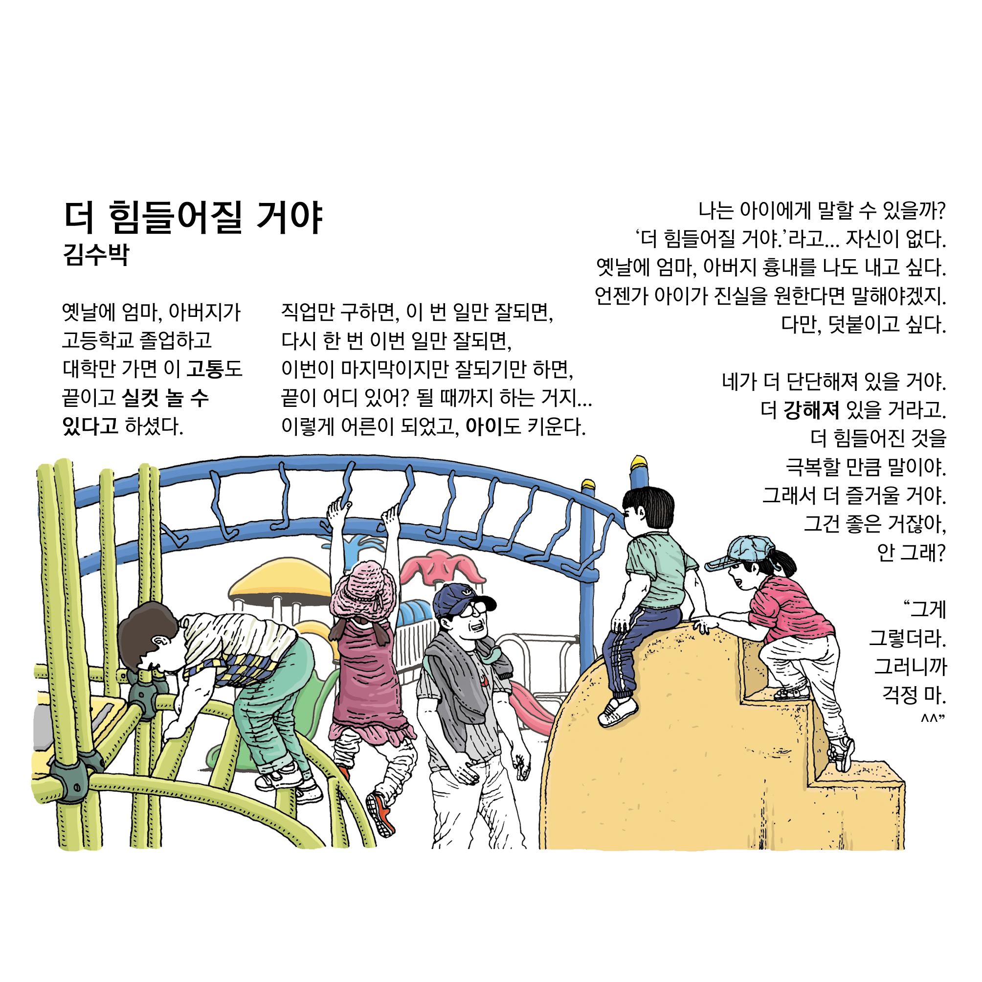 007.김수박-더힘들어질거야(조정).jpg