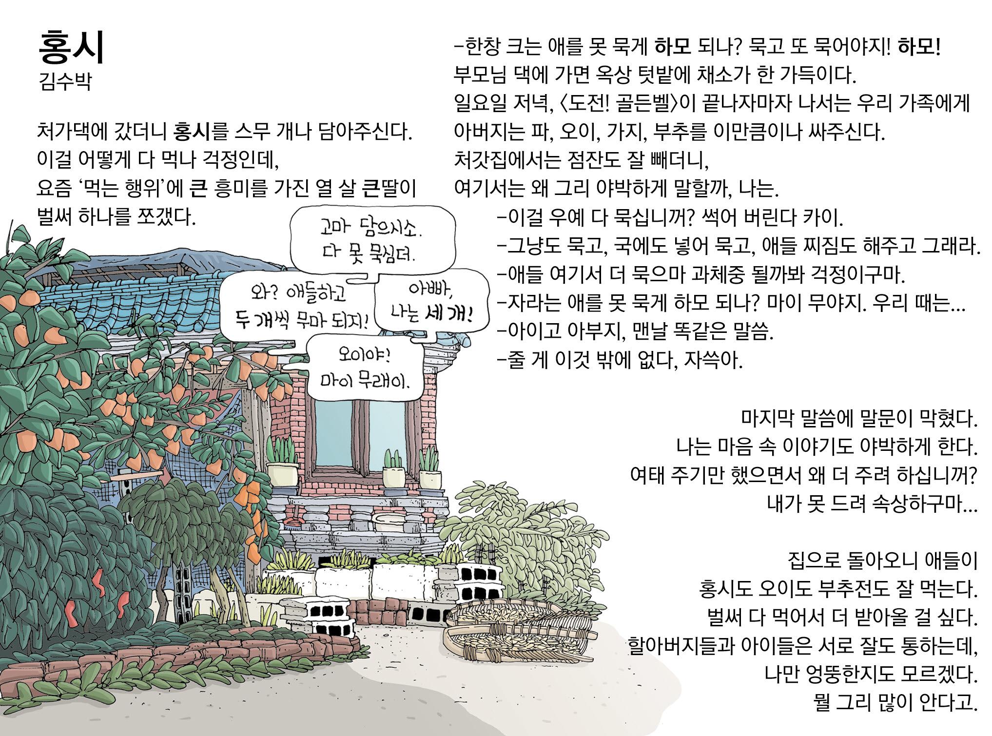 사본 -홍시-김수박(지면).jpg
