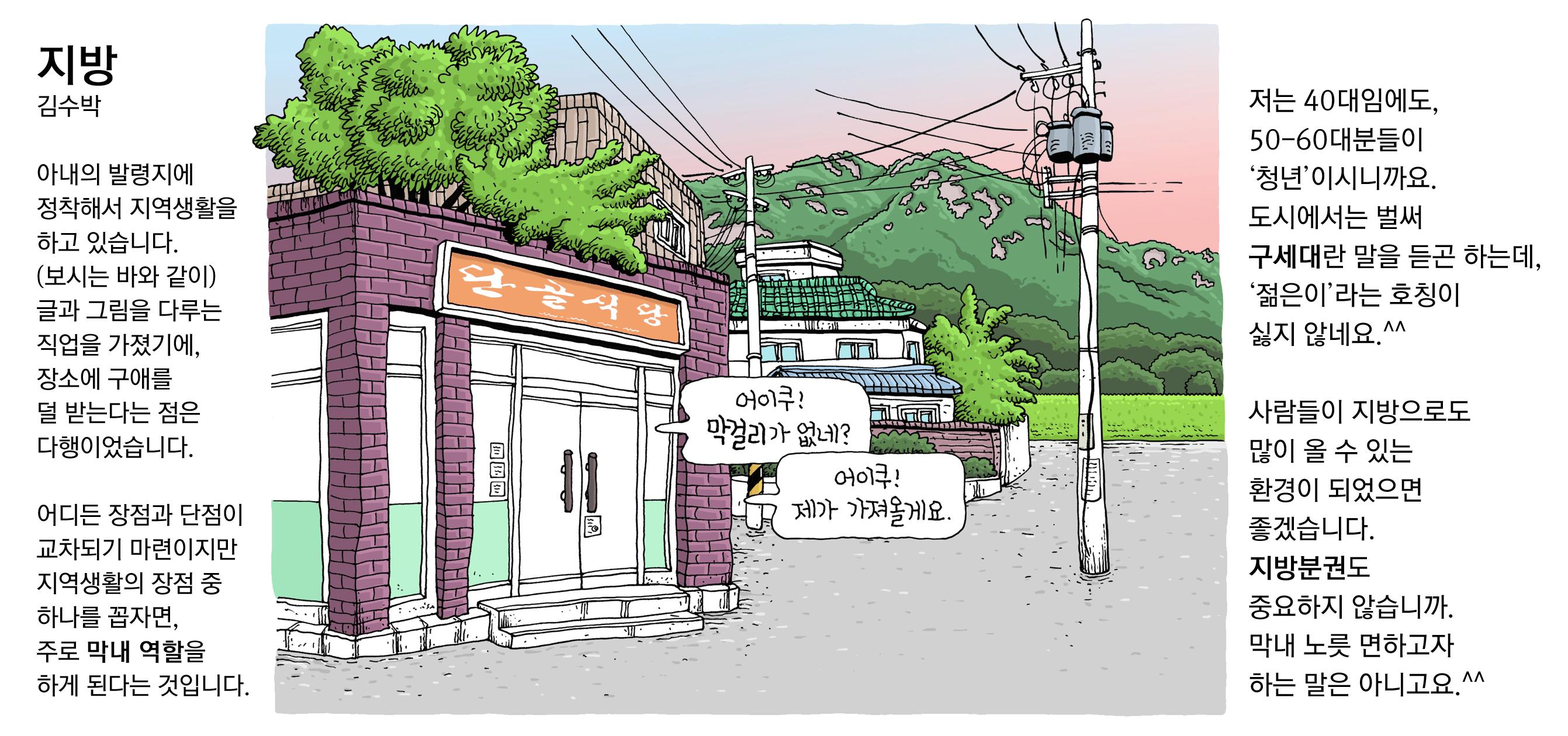 지방-김수박(지면).jpg