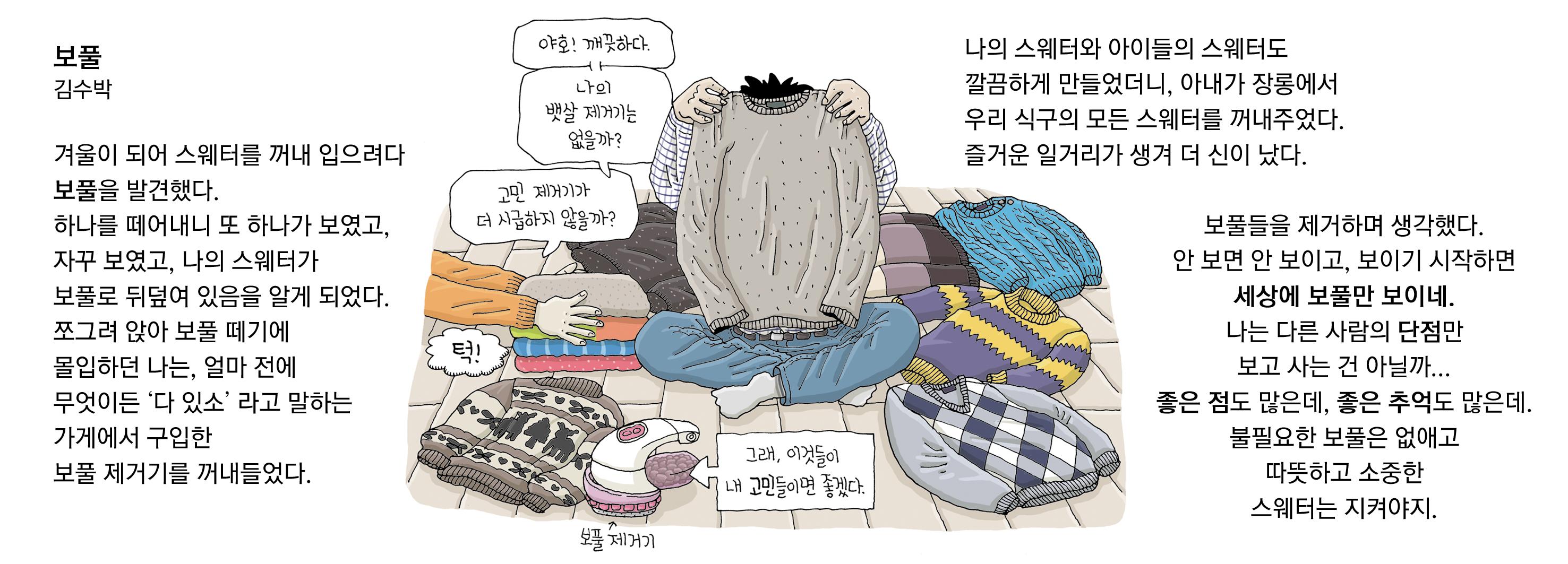 보풀-김수박(웹).jpg