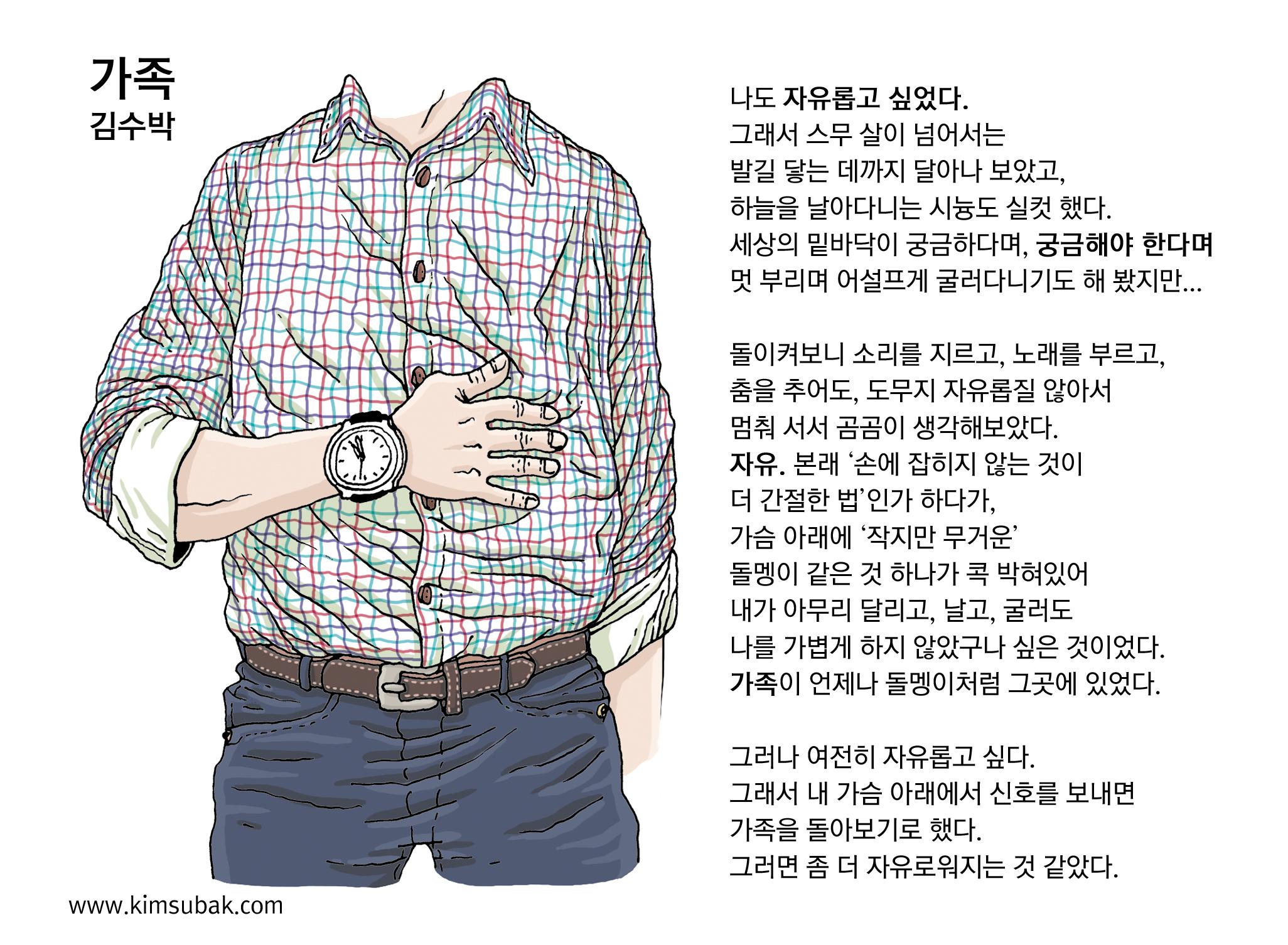 008.김수박-가족.jpg