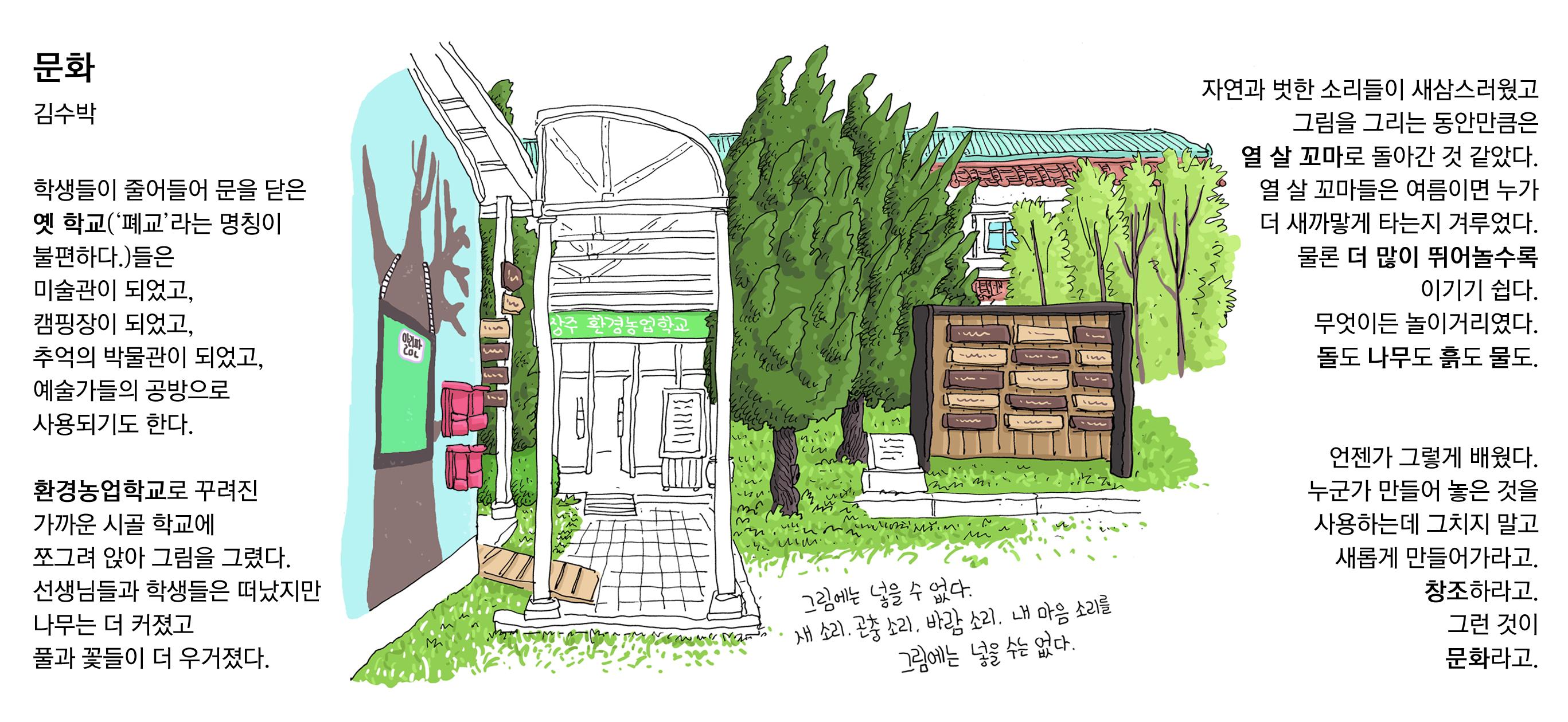 문화-김수박(지면).jpg