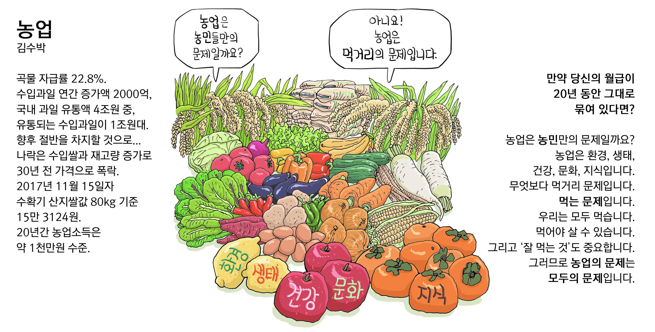 농업-김수박(지면)-수정.jpg