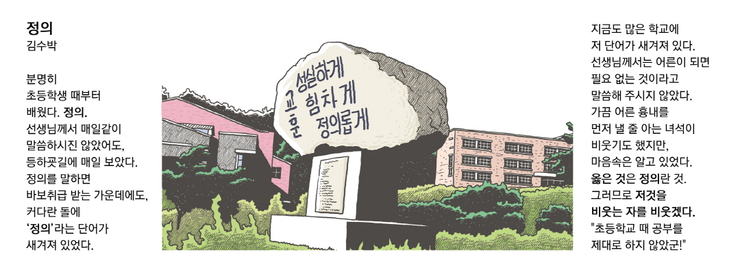 [크기변환]정의-김수박(웹).jpg