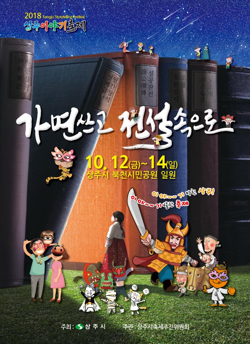 [관광진흥과] 상주이야기축제 -2018년 포스터.jpg