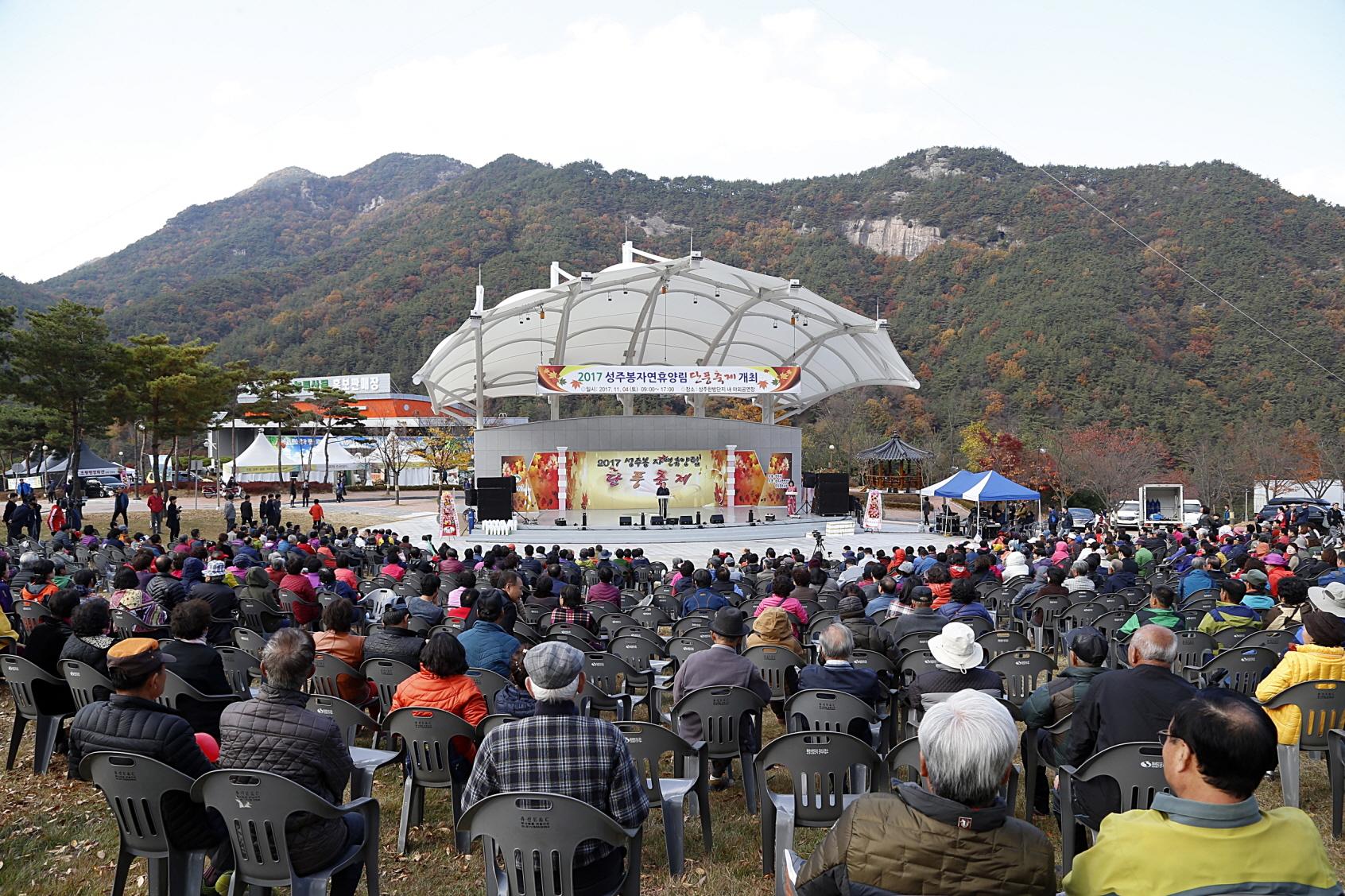 [한방산업단지관리사업소]2017단풍축제(무대전체 모습).jpg
