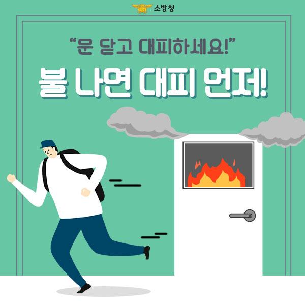 불 나면 대피먼저.jpg