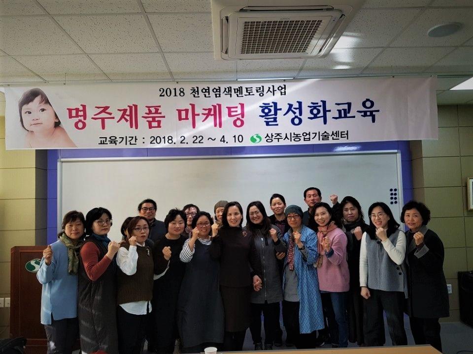 [농촌지원과]함창 명주 홍보, 이제는 SNS로 핫_하게!.jpg