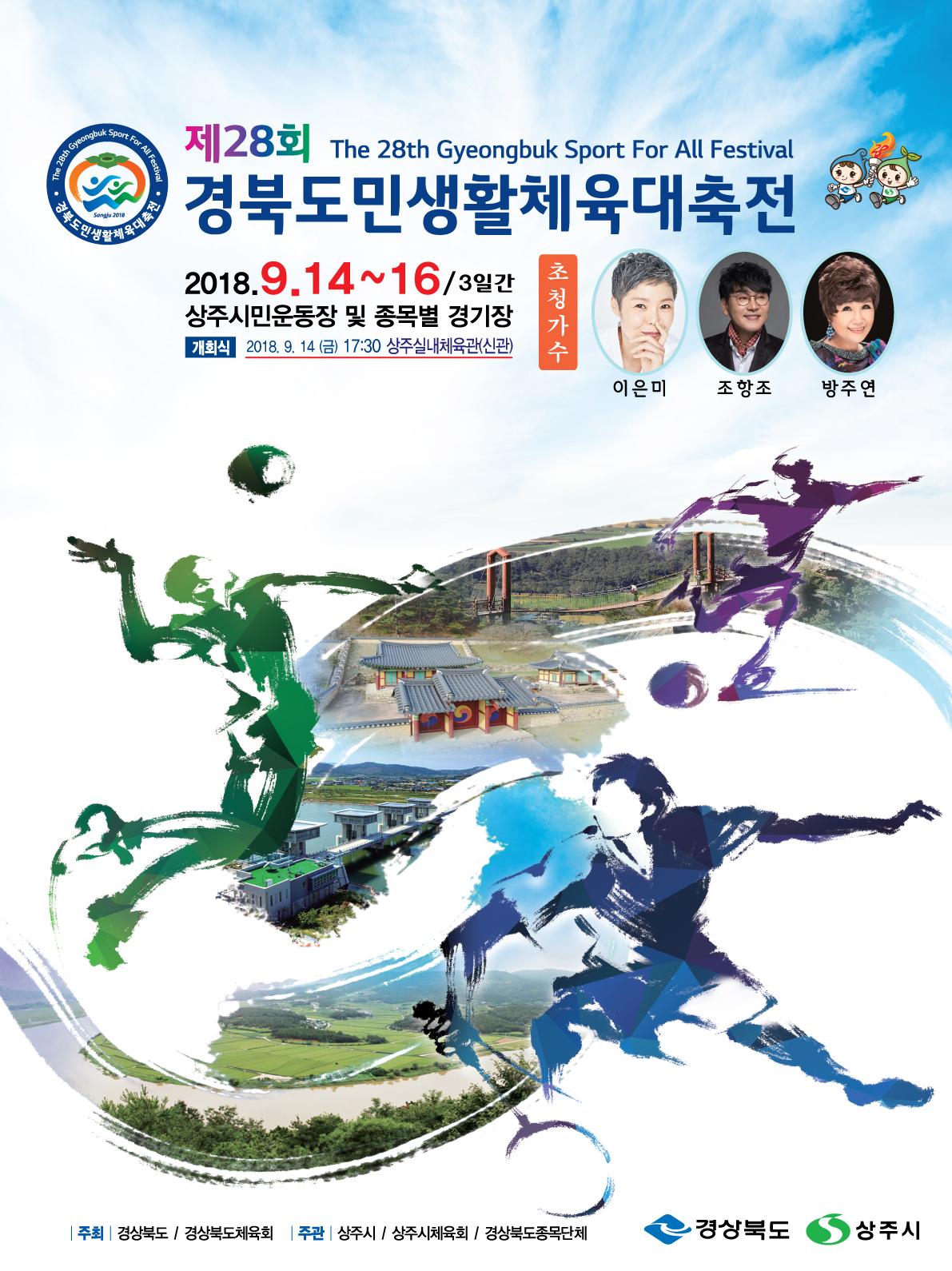 [새마을체육과]제28회 경북도민생활체육대축전 막 올려.jpg