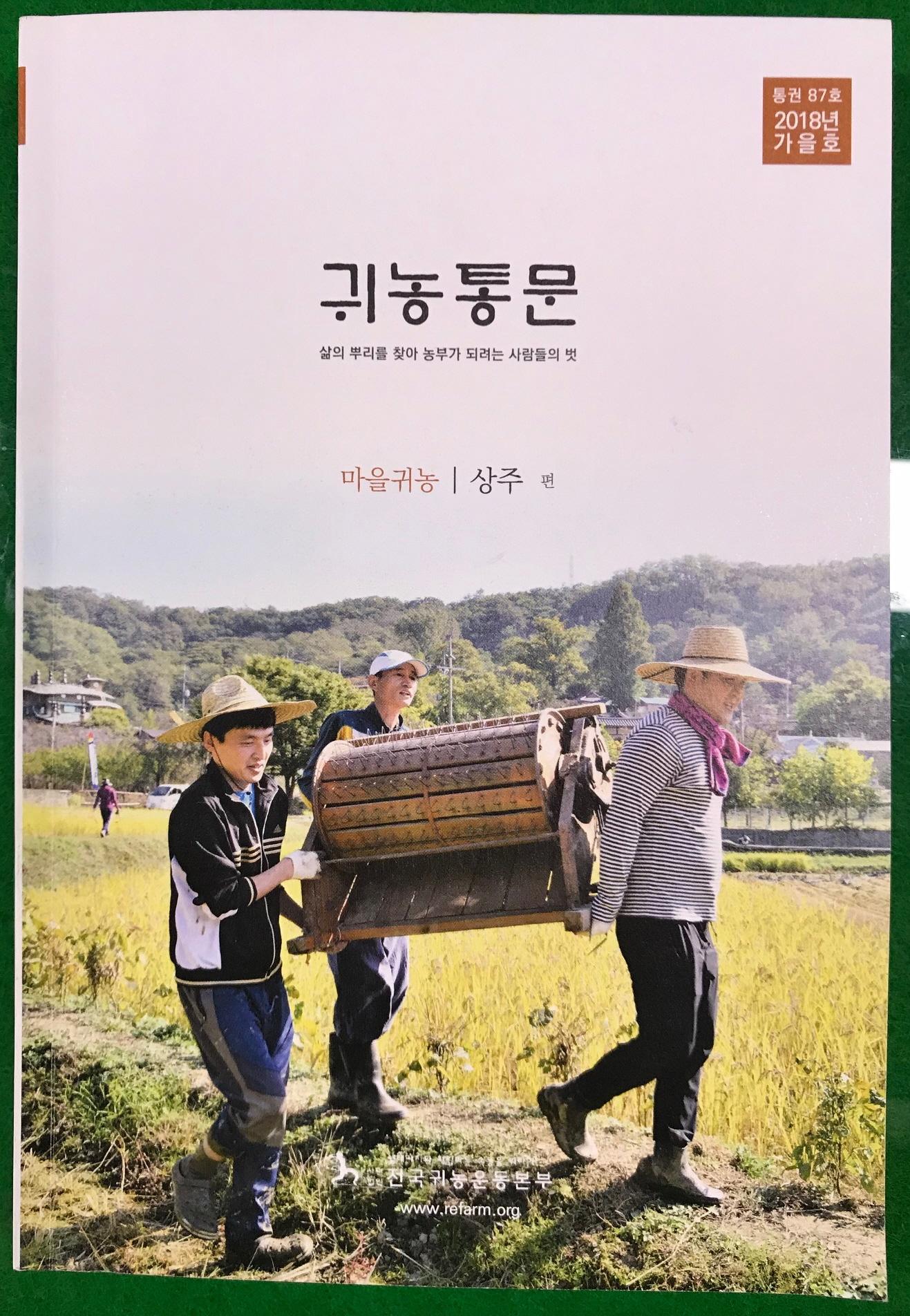 [농업정책과] 상주의 귀농인, 귀농통문 가을호에서 만나다.jpg